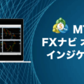 FXナビ オリジナルMT5インジケーター