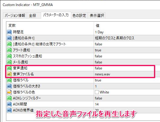 GMMAの音声ファイル