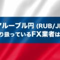 ロシアルーブル円を取り扱っているFX業者