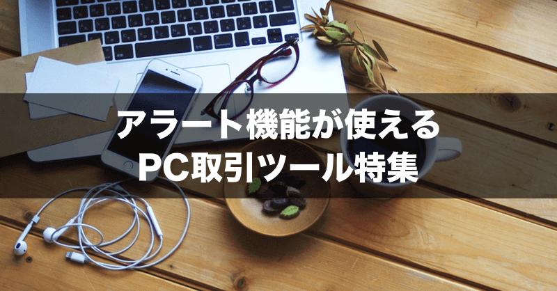 FXレートアラーム/転換点アラート/ラインブレーク通知等を備えるPC取引ツール特集