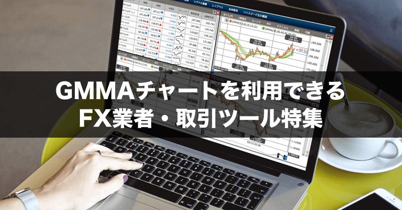 GMMAチャートを利用できるFX業者・取引ツール特集