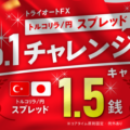 トルコリラ円スプレッド縮小キャンペーン