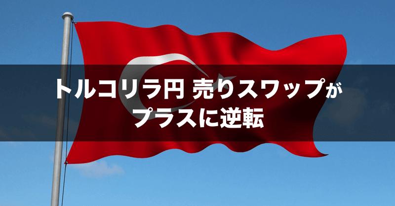 トルコリラ円売りスワップ逆転ニュース