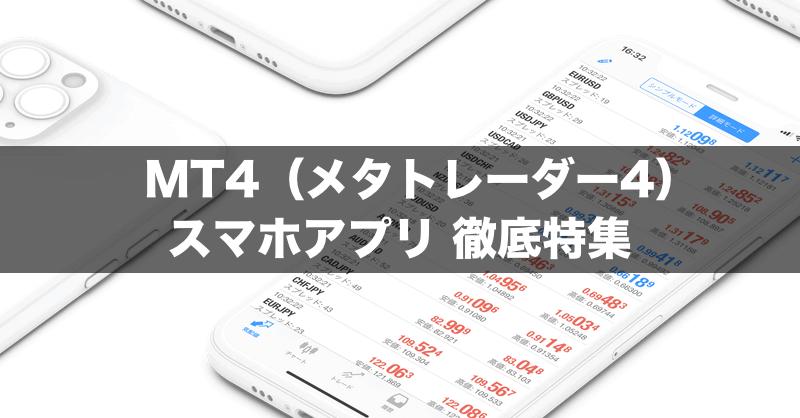 MT4スマホアプリ徹底特集