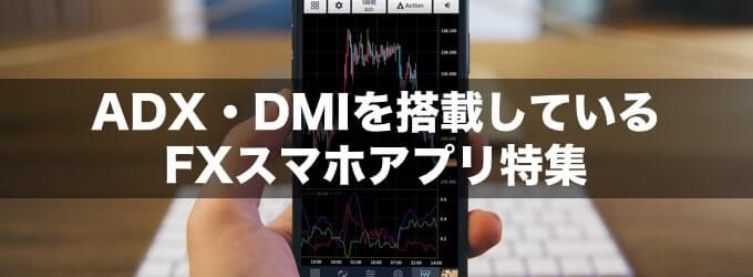 スマホアプリでADX/DMI