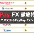 PayPay FX徹底特集