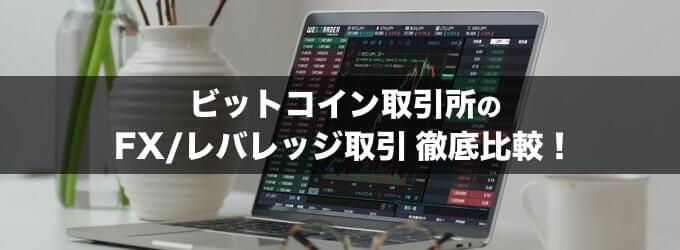 暗号資産・ビットコイン取引所のFX/レバレッジ取引を比較!