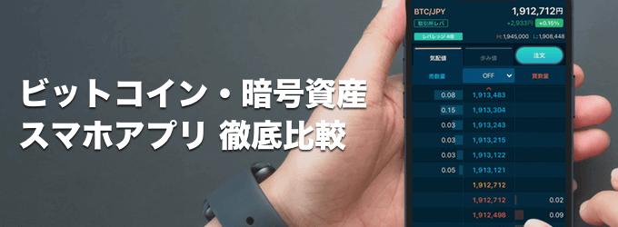 ビットコイン・暗号資産(仮想通貨)スマホアプリ徹底比較!