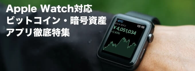 Apple Watch対応の暗号資産(仮想通貨)アプリを徹底特集