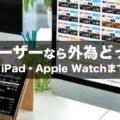 Appleユーザーなら外為どっとコム!