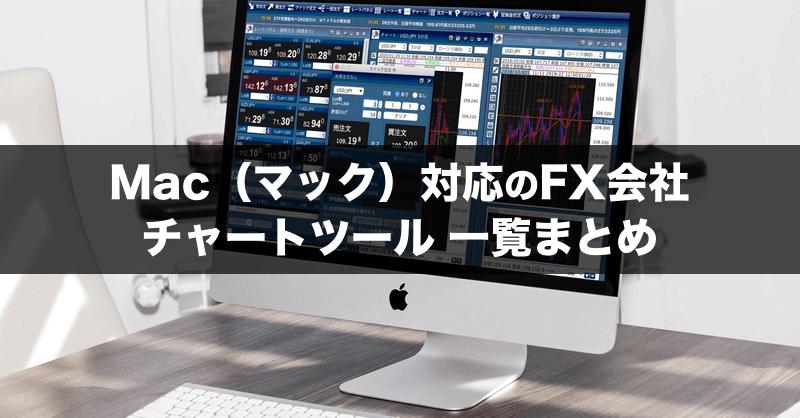 Mac(マック)対応 FX会社・チャートツール一覧まとめ