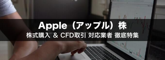 Apple(アップル)現物株の購入・CFD取引ができる業者特集