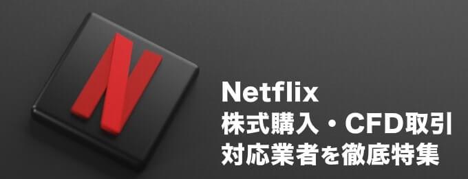 Netflix(ネットフリックス)現物株の購入・CFD取引ができる業者特集