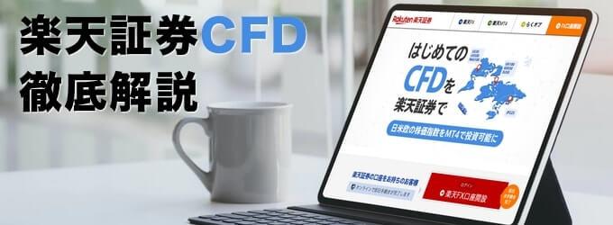 楽天証券CFDの特徴を徹底解説!