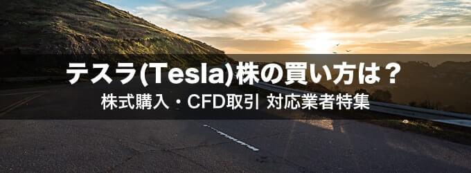 テスラ(Tesla)現物株の購入・CFD取引ができる業者特集