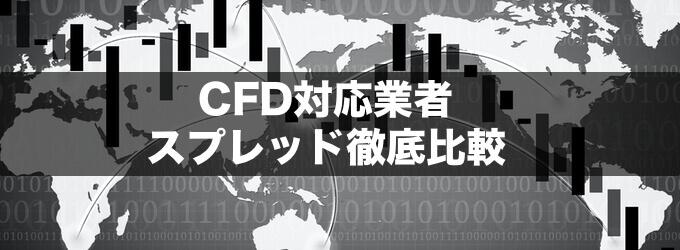 CFD対応業者のスプレッドを徹底比較!