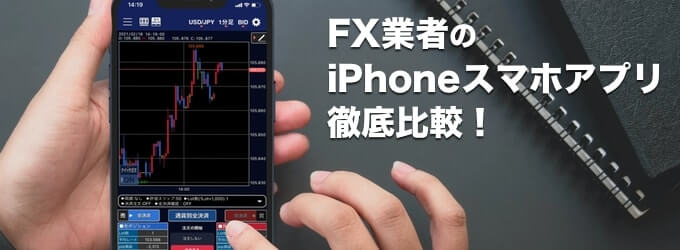 FX業者のiPhoneスマホアプリ徹底比較