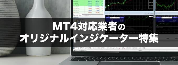 MT4(メタトレーダー4)提供FX業者のオリジナルインジケーター・ツール特集