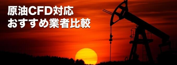 原油CFD対応のおすすめ業者を徹底比較!