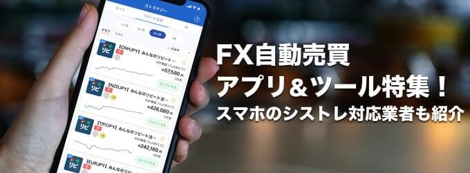 スマホでFX自動売買ができるシストレ対応アプリ
