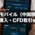 チャイナモバイル株の買い方は?購入・CFD取引の方法を徹底解説!