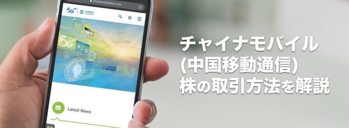 チャイナモバイル株の購入方法・CFD取引のやり方を徹底解説!