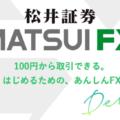 松井証券(MATSUI FX)徹底特集