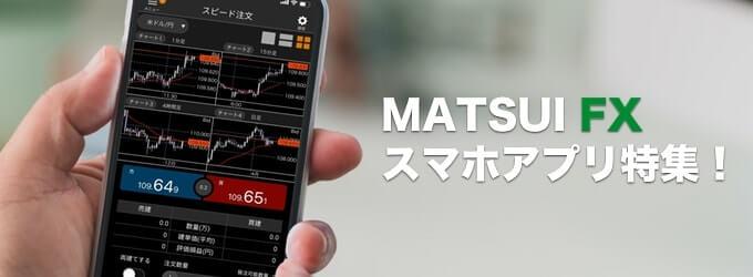 松井証券(MATSUI FX)スマホアプリ徹底特集!