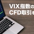 VIX指数先物のCFD取引を徹底解説!