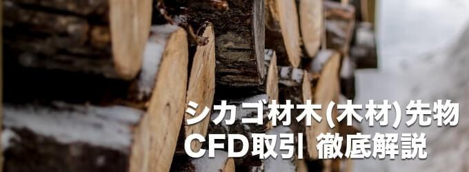 シカゴ材木先物CFDの取引方法を解説!