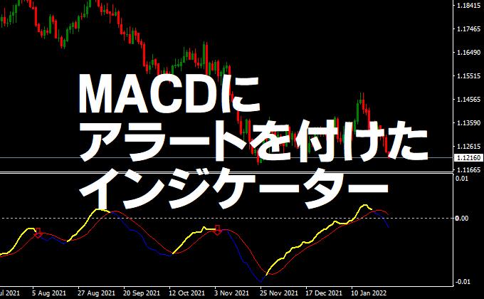 MACDにアラートを付けたMT5インジケーター