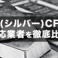 銀(シルバー)CFD取引対応のおすすめ業者を徹底比較!