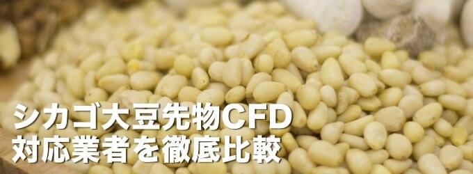 シカゴ大豆先物のCFD対応業者を徹底比較