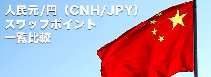 人民元円(CNH/JPY)スワップポイント一覧比較!