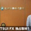 松井証券(MATSUI FX)取材