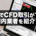 MT5でCFD取引ができる国内業者を紹介!