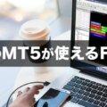 Mac(マック)版MT5が使えるFX業者!