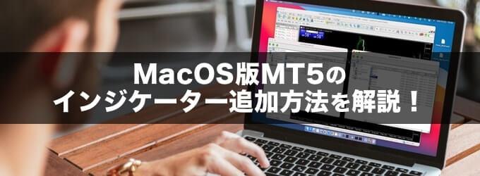 MacOS版MT5のインジケーター追加方法を解説!