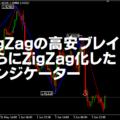 ZigZagの高値安値をブレイク!さらにZigZag化したインジケーター(フィボナッチ表示機能付き)
