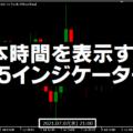 日本時間を表示するMT5インジケーター