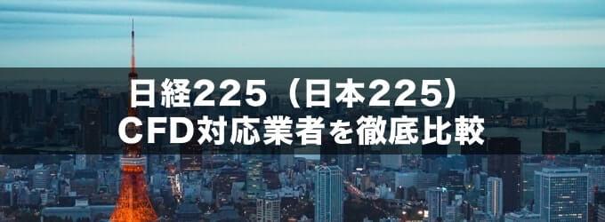 日経225(日本225)CFD対応の証券会社を徹底比較!
