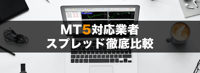 MT5業者のスプレッド徹底比較