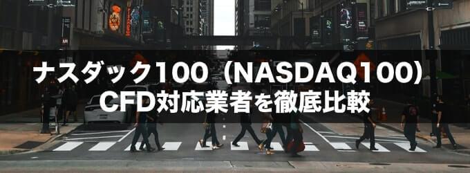 ナスダック100先物(NASDAQ)CFD対応業者を比較!
