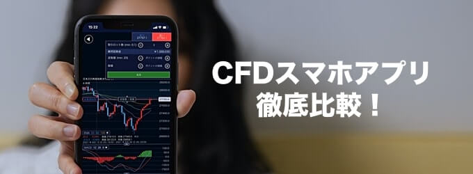 CFDおすすめスマホアプリ徹底比較