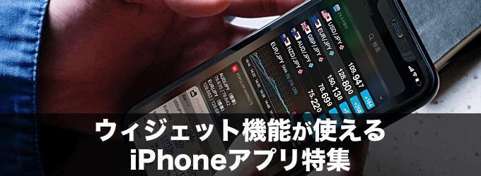 iPhoneスマホアプリのウィジェット機能を特集