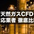天然ガスCFD対応の業者を徹底比較