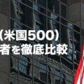 S&P500先物(米国500)CFD対応の証券会社を徹底比較!
