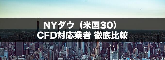NYダウ先物(米国30)CFD対応業者を徹底比較!