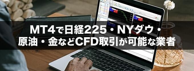 MT4で日経225先物や金などCFD銘柄を取引/表示可能な業者!