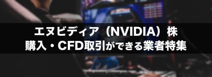 エヌビディア株の購入・CFD取引ができる業者特集